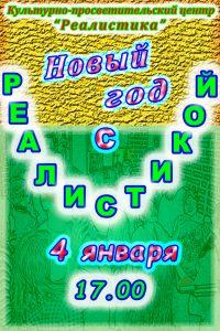 НОВЫЙ ГОД С РЕАЛИСТИКОЙ!